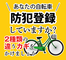 長崎県防犯協会連合会 自転車 防犯登録していますか